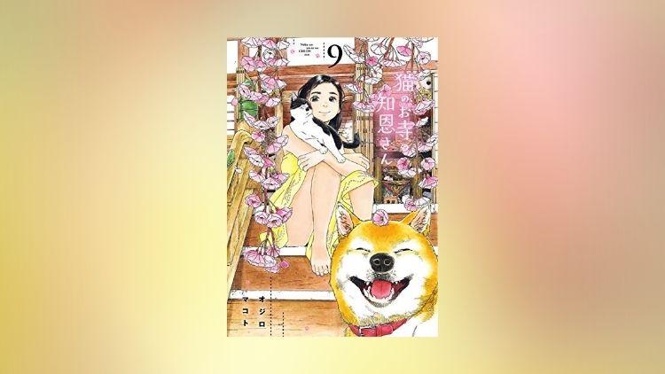 猫のお寺の知恩さん9巻の表紙画像