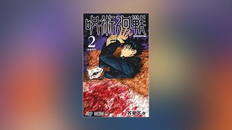 呪術廻戦2巻の表紙画像