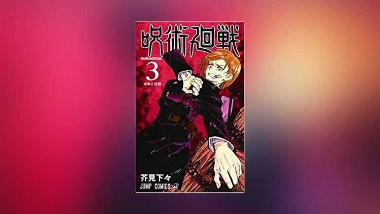呪術廻戦3巻の表紙画像