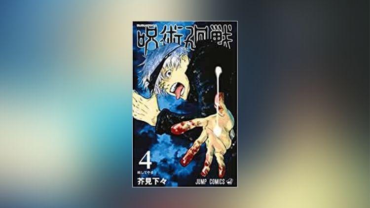 呪術廻戦4巻の表紙画像