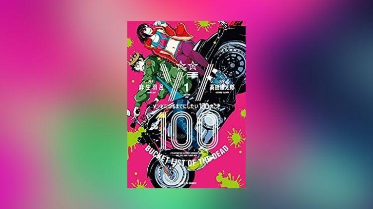 ゾン100 1巻の画像