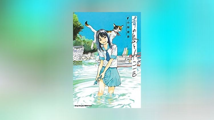 青の島とねこ一匹1巻の表紙画像