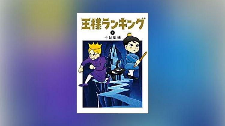 王様ランキング3巻の表紙画像