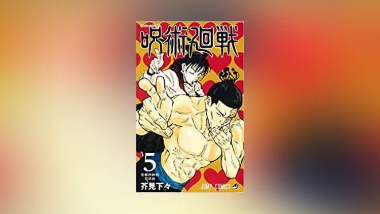 呪術廻戦5巻の表紙画像