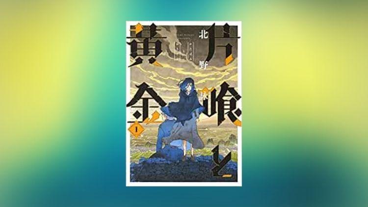 片喰と黄金1巻の表紙画像