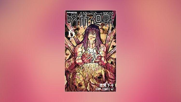 呪術廻戦6巻の表紙画像