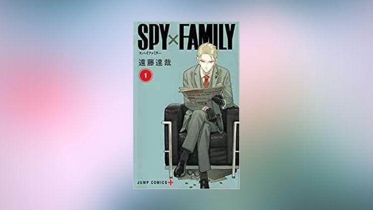 スパイファミリー1巻の表紙画像