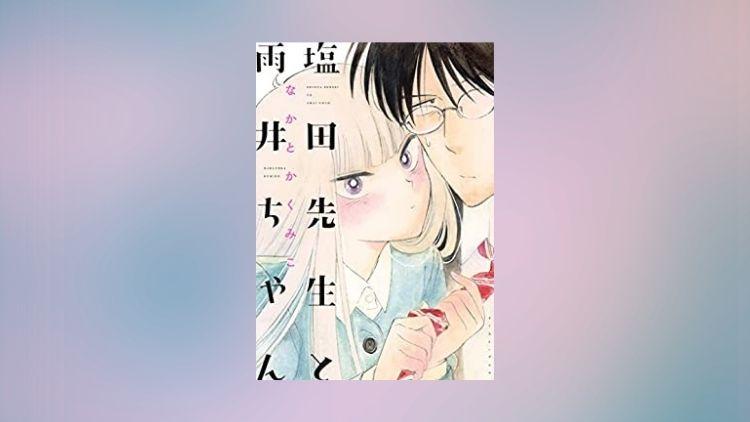 塩田先生と雨井ちゃん1巻の表紙画像