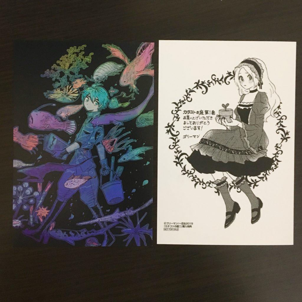漫画の特典ポストカード画像