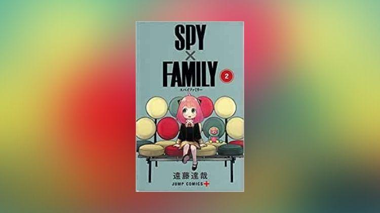 スパイファミリー2巻の表紙画像