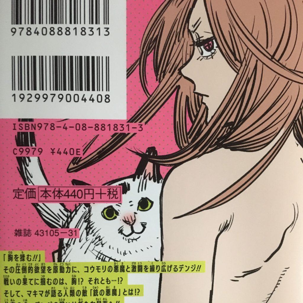 チェンソーマン2巻の裏表紙画像