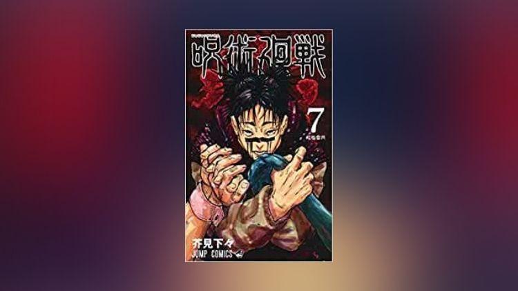 呪術廻戦7巻の表紙画像