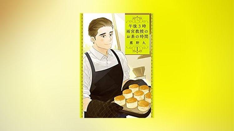 午後3時 雨宮教授のお茶の時間1巻の表紙画像
