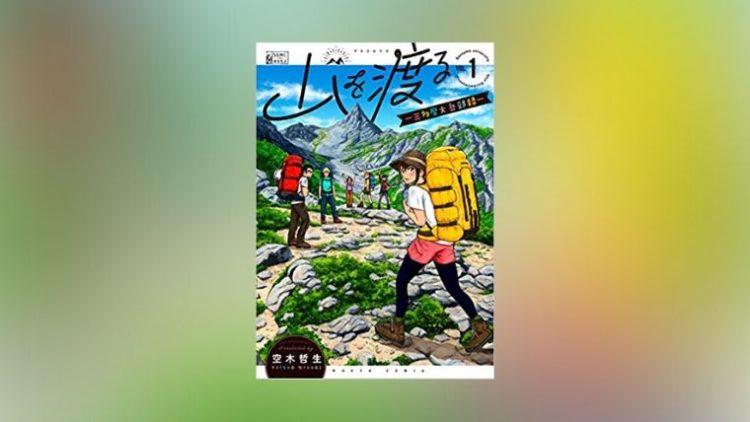 山を渡る1巻の表紙画像