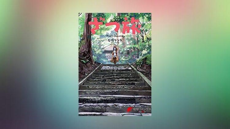 ざつ旅1巻の表紙画像