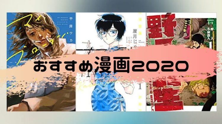 2020年におすすめする漫画の表紙画像