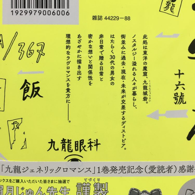 九龍ジェネリックロマンスの裏表紙画像