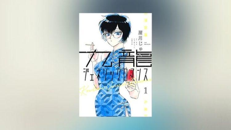 九龍ジェネリックロマンス1巻の表紙画像