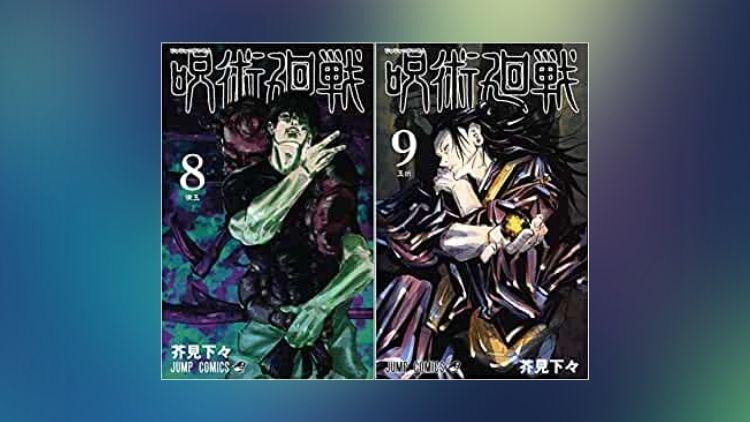 呪術廻戦8巻と9巻の表紙画像
