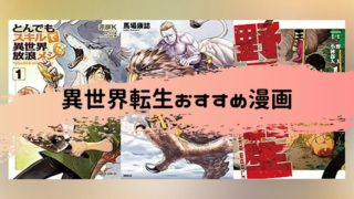 異世界転生漫画の表紙画像