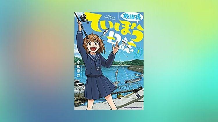 堤防 日誌 漫画 釣り 放課後