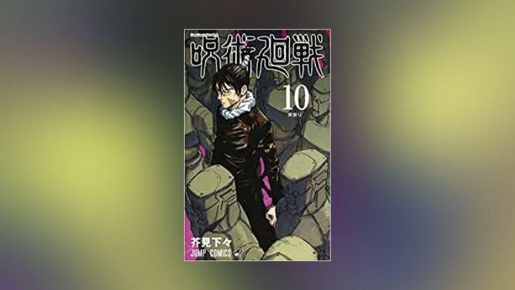 呪術廻戦10巻の表紙画像