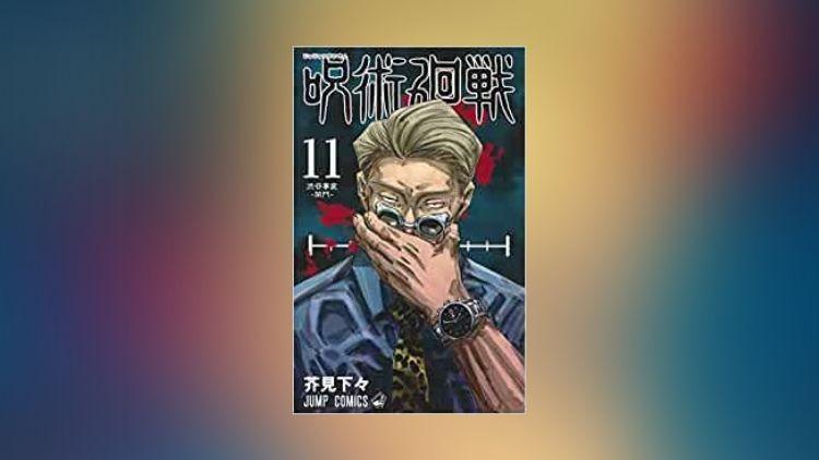 呪術廻戦11巻の表紙画像