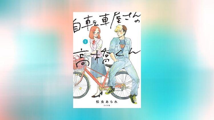自転車屋さんの高橋くん1巻の表紙画像