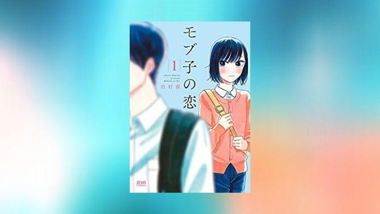 モブ子の恋1巻の表紙画像