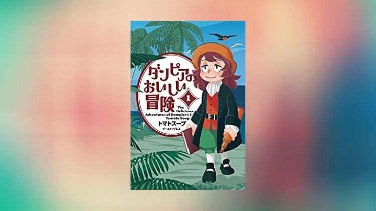 ダンピアのおいしい冒険1巻の表紙画像