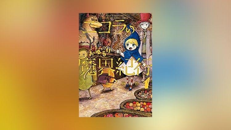ニコラのおゆるり魔界紀行1巻の表紙画像