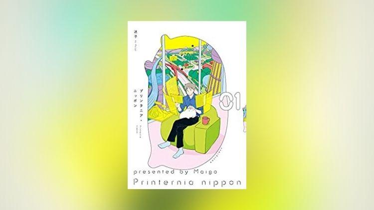 プリンタニア・ニッポン1巻の表紙画像