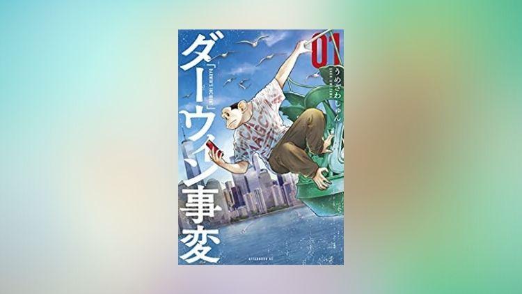 ダーウィン事変1巻の表紙画像