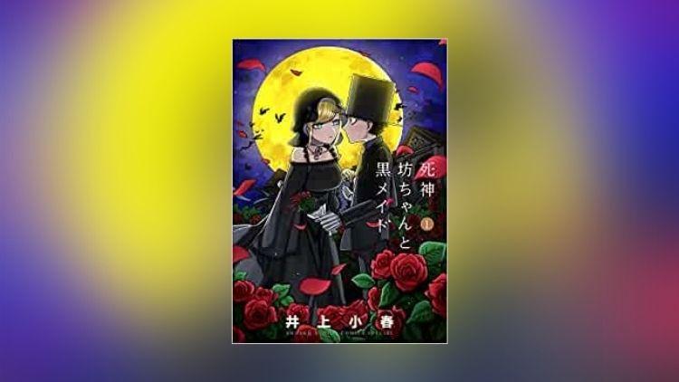 死神坊ちゃんと黒メイド1巻の表紙画像