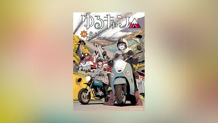 ゆるキャン11巻の表紙画像