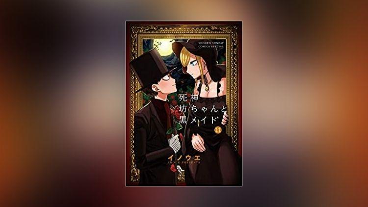 死神坊ちゃんと黒メイド11巻の表紙画像