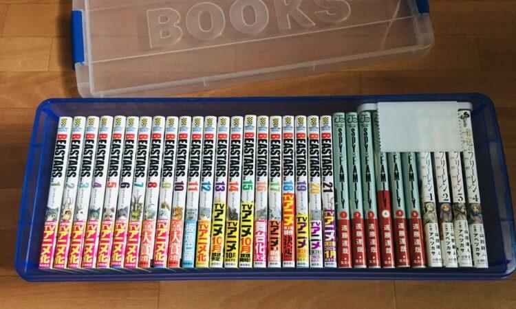 伊勢藤コミック本収納ケースに少年漫画をいれた画像