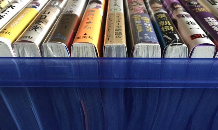伊勢藤コミック本収納ケースにB6サイズの漫画を収納した場合の画像