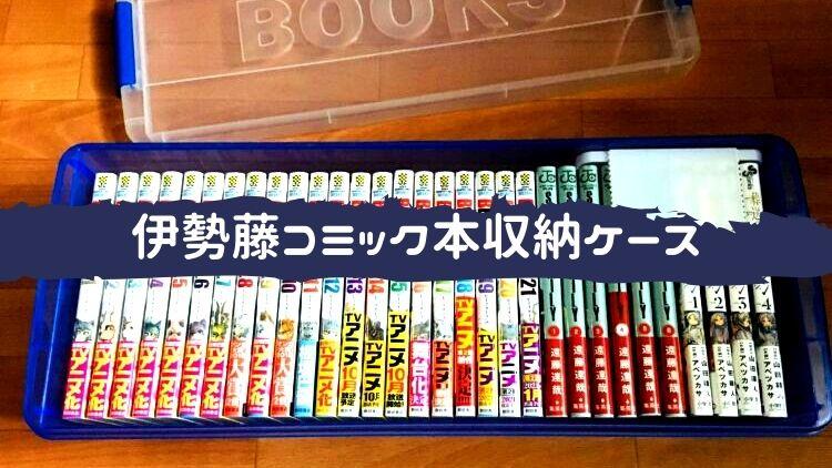 伊勢藤コミック本収納ケースの画像