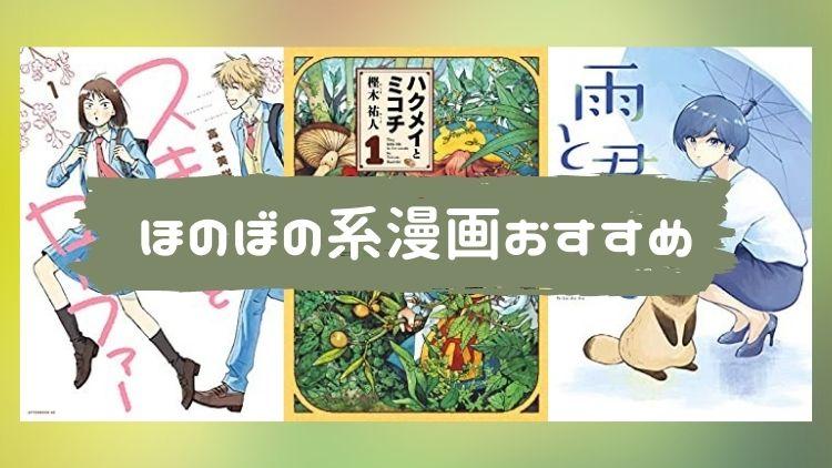 ほのぼの系漫画の表紙画像