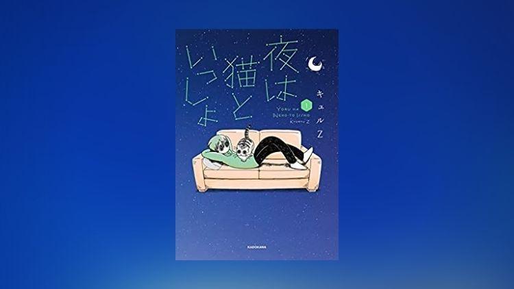 夜は猫といっしょ1巻の表紙画像
