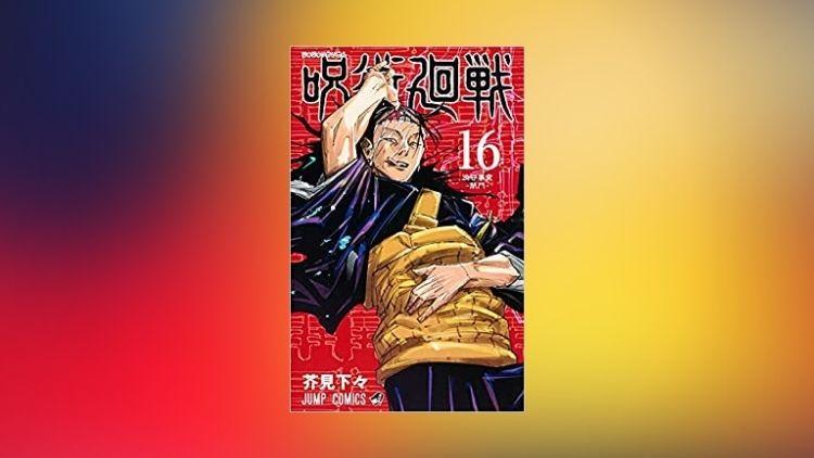 呪術廻戦16巻の表紙画像