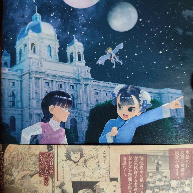図書館の大魔術師5巻の裏表紙画像