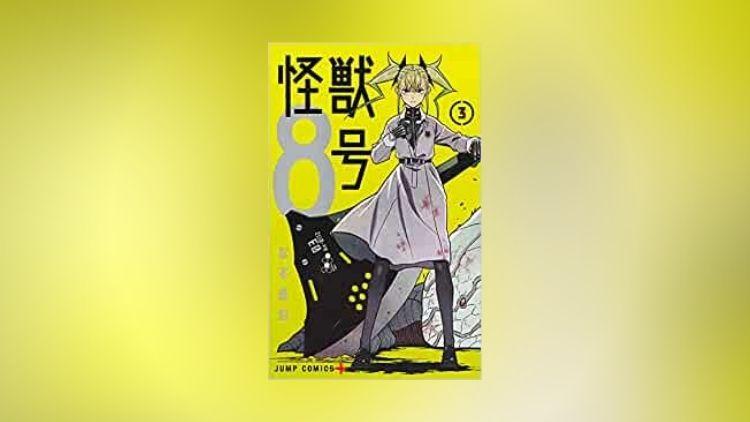 怪獣8号3巻の表紙画像