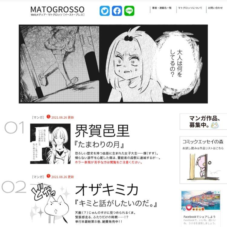 マトグロッソの画像