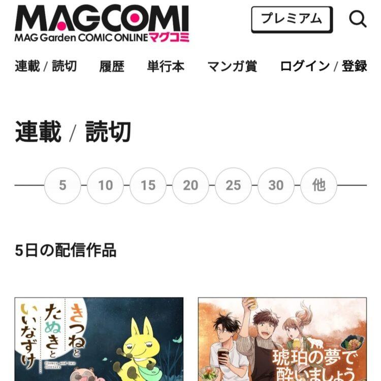 MAGCOMIのトップページ画像